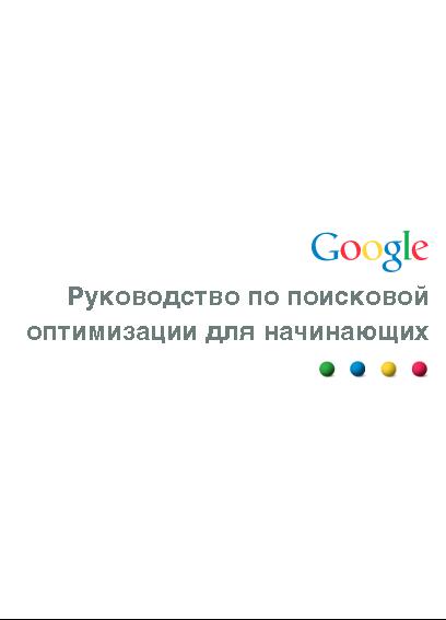 Google:Руководство по поисковой оптимизации для начинающих