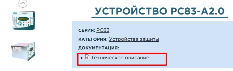 ustroystvo_rs83_a2.0_pdf.png