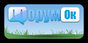 Логотип ФорумОК