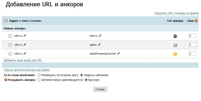 dobavlenie_ankorov.jpg