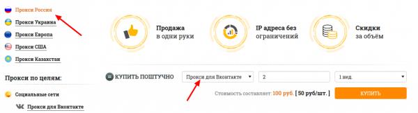 socks5 для VkPa6 Прокси Россия Под Vkpa6 купить быстрые пркоси под чекер ebay Купить прокси socks5 онлайн для VkPa6