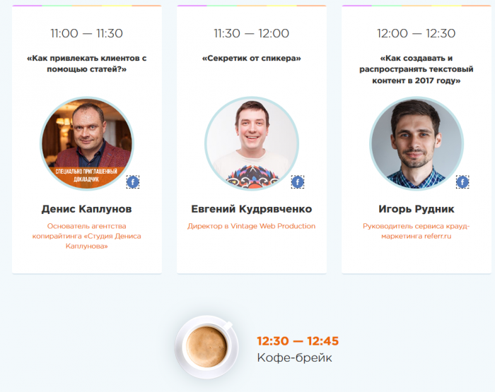 besplatnaya_onlayn_konferenciya_po_kontent_marketingu_webpromoexperts_content_marketing_day1.png