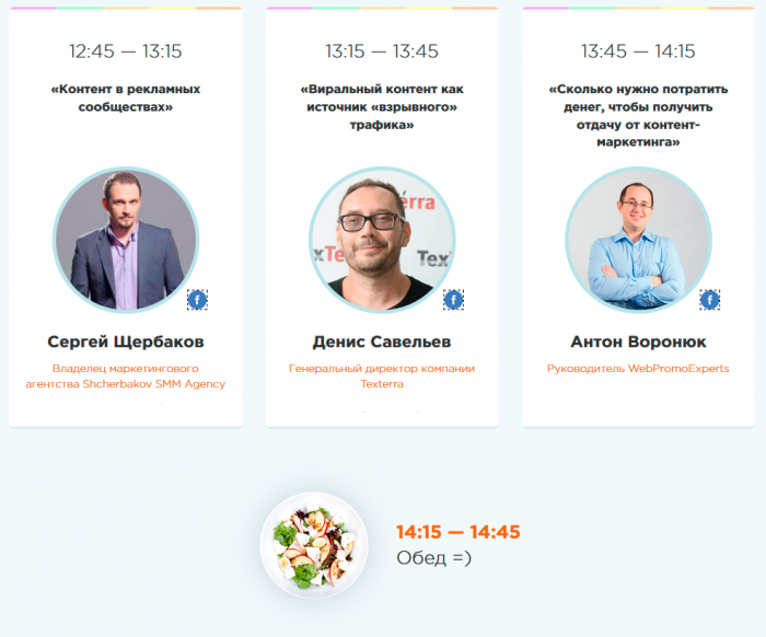 besplatnaya_onlayn_konferenciya_po_kontent_marketingu_webpromoexperts_content_marketing_day2.png