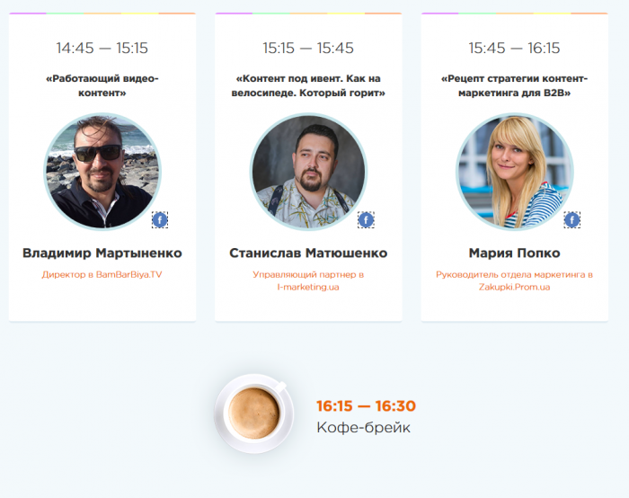 besplatnaya_onlayn_konferenciya_po_kontent_marketingu_webpromoexperts_content_marketing_day3.png