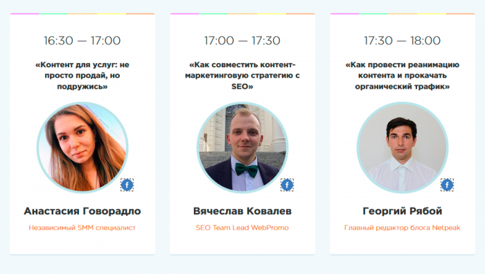 besplatnaya_onlayn_konferenciya_po_kontent_marketingu_webpromoexperts_content_marketing_day4.png
