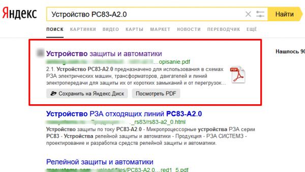 ustroystvo_rs83_a2.0.png