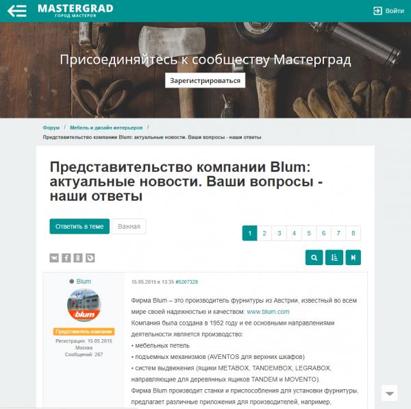 блог представительства Blum