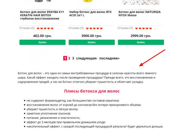 botoks_dlya_volos_2.png