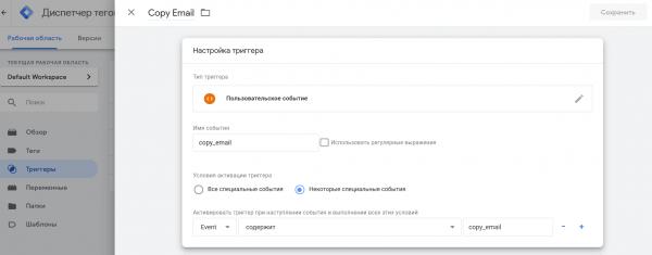 copy_email триггер