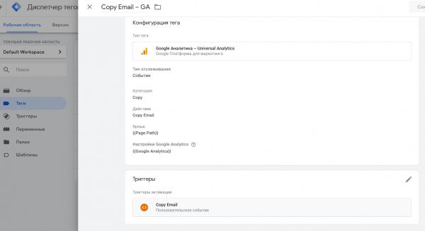 тег Google Аналитика – Universal Analytics