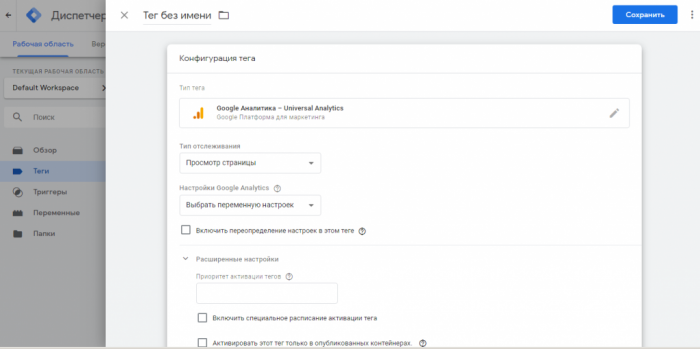 конфигурация Google Аналитика – Universal Analytics