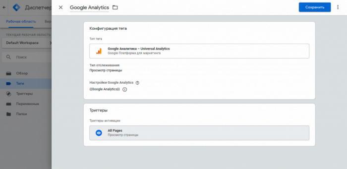 Тег для Google Analitics