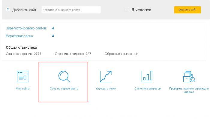 Я хочу в топ. webmaster.mail.ru