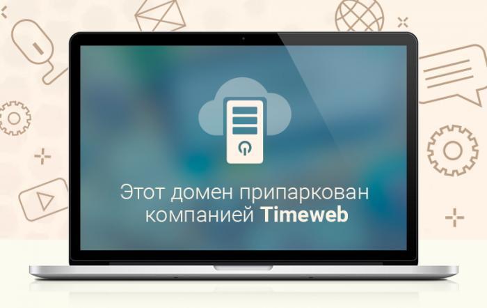 домен припаркован хостингом Timeweb