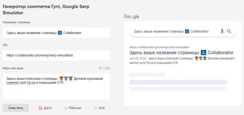 Генератор сниппетов Google