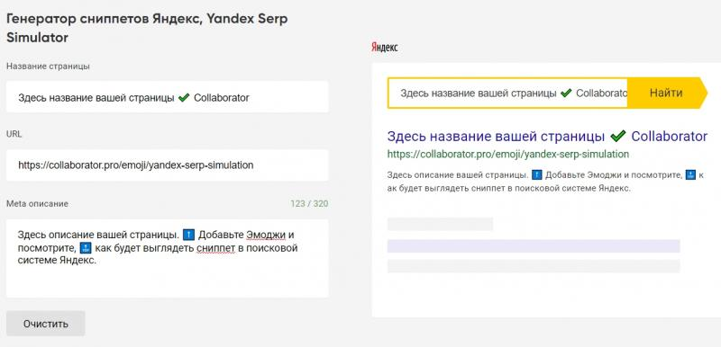 yandex_serp_simulator.jpg